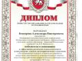 беширов диплом антикоррупция 001