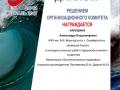 Чарушина_Диплом